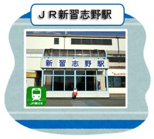 JR京葉線 新習志野駅