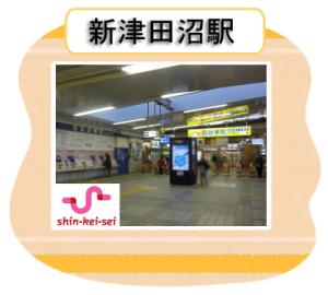 新京成 新津田沼駅
