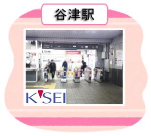 京成電鉄 谷津駅